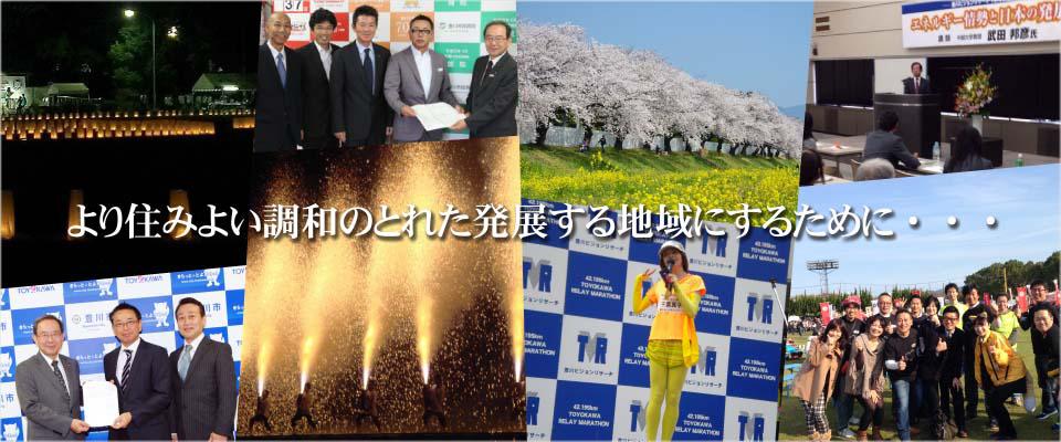 豊川ビジョンリサーチ – TOYOKAWA VISION RESEARCH